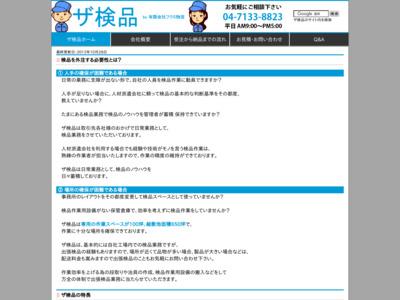 検品作業 検品会社 商品検品 検品工場 雑貨検品は千葉県柏市のザ検品