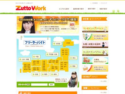 ZuttoWork(ずっとワーク)