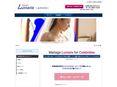 結婚相談所 Lumarix〜ルマリックス