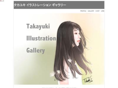 タカユキ イラストレーション ギャラリー