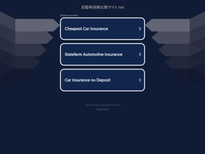 自動車保険の総合比較ランキング