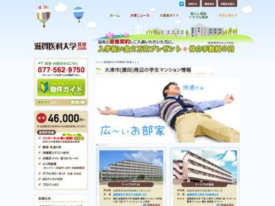 滋賀医科大学賃貸.com