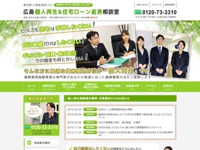 個人再生は広島個人再生&住宅ローン返済相談室へ