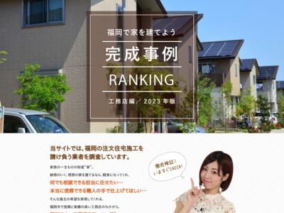 福岡で家を建てよう!完成事例工務店ランキング