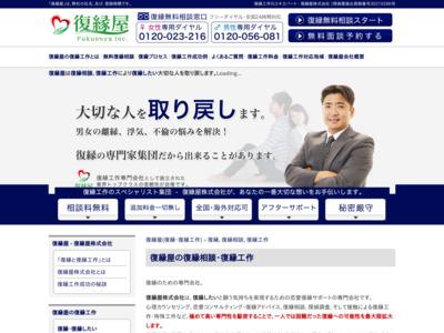 復縁屋:復縁工作のエキスパート - 復縁屋株式会社