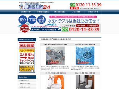 名古屋の水漏れに水道救助隊24
