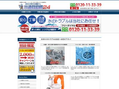 千葉県の水漏れに水道救助隊24