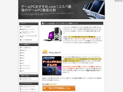 ゲームPCおすすめ.com