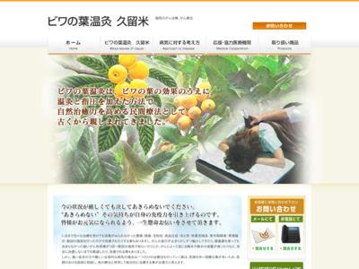 福岡のがん治療、がん療法 | 福岡のビワの葉温灸