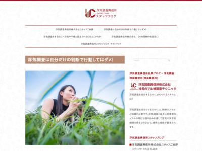 浮気調査興信所スタッフブログ - 浮気調査興信所(探偵事務所)