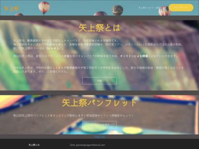 慶應義塾大学 矢上キャンパス/第17回矢上祭