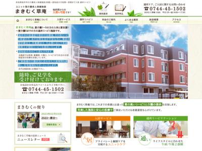 奈良県の介護老人保健施設 まきむく草庵|認知症 短期~長期入居 通所