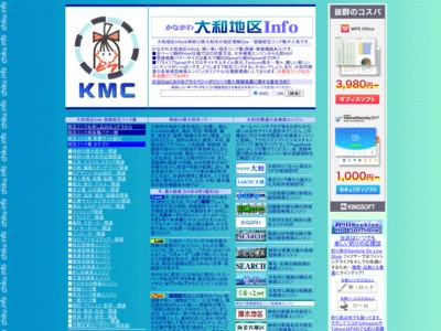 かながわ大和地区Infoは登録相互リンク集と地域SEリンク集