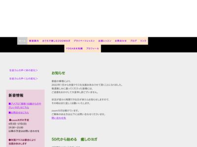 リフレッシュヨガ・アーユ 富士教室