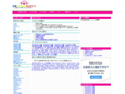 洋楽名曲有名順まとめサイト /この曲どこかで聞いたことがある!