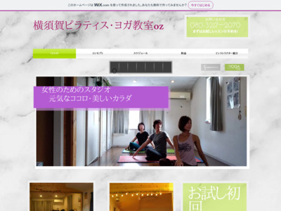 横須賀ピラティス・ヨガ教室