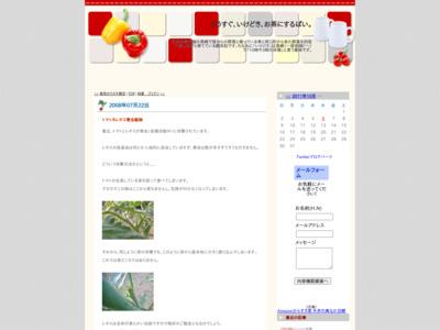 http://yoka.sblo.jp/article/17231574.html