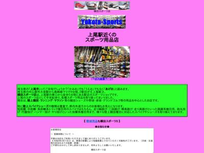 陸上・野球用品の横田スポーツ店