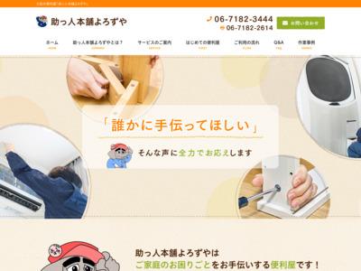 大阪で家具組立代行・エアコン設置なら便利屋【助っ人本舗よろずや】