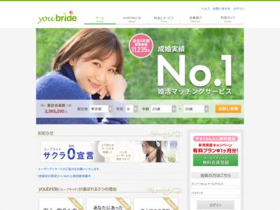 婚活サイトyoubrideで、結婚への第一歩を|婚活・婚活サイトならyoubride(ユーブライド)