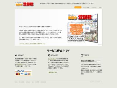 共有マイマップ・地図情報 YourMap.jp