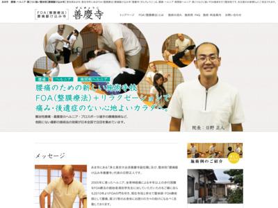 名古屋|腰痛・ヘルニア・肩こりに強い整体院【腰痛駆け込み寺】