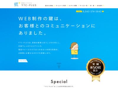 横浜のホームページ作成・制作会社YTC・PLUS