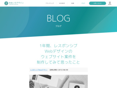 http://yumeirodesign.jp/blog/201208/responsive_yearworks.html