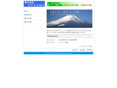 山梨県忍野村の製造・運送業 株式会社YUYAMA