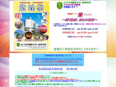 江戸川学園取手高等学校/紫峰祭2016