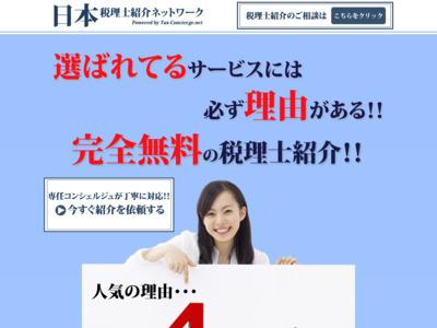 日本税理士紹介ネットワーク|税理士紹介タックスコンシェルジュ