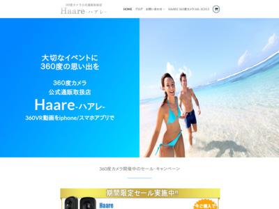 360度カメラ通販Haare|スマホiphoneアプリで360動画