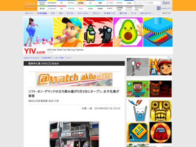 https://akiba-pc.watch.impress.co.jp/docs/wakiba/find/1118361.html