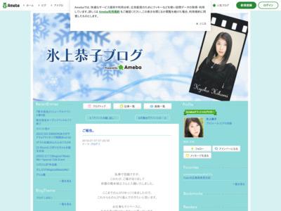 https://ameblo.jp/kyoko-hikami/entry-12389137451.html