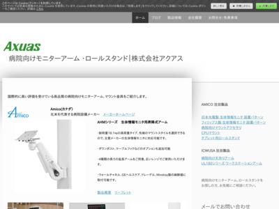 AMICOの病院用モニターアーム