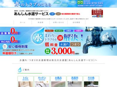 あんしん水道サービス|福岡県の水道トラブルを解決!