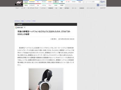究極の静電型ヘッドフォンはどのように生まれたのか、STAX「SR-009S」の秘密 – AV Watch