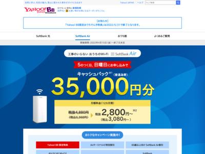 Yahoo! BB|かんたんWi-Fi(SoftBank Air) かんたん置くだけインターネット