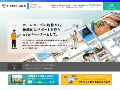 岩手県盛岡市のホームぺージ作成・WEB制作会社ビークプロモーション