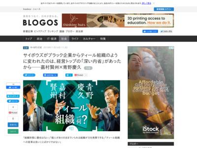 サイボウズがブラック企業からティール組織のように変われたのは、経営トップの「深い内省」があったから    嘉村賢州×青野慶久 – BLOGOS