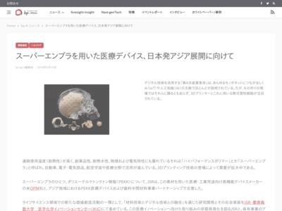 スーパーエンプラを用いた医療デバイス、日本発アジア展開に向けて – Business & Public Affairs (プレスリリース) (ブログ)