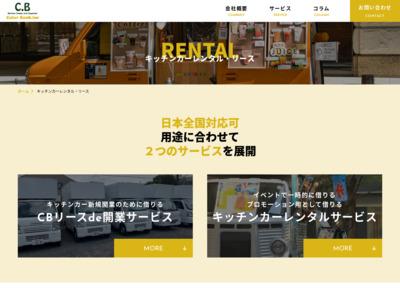 TOP|ケータバンク(株)移動販売、キッチンカーの出店依頼、独立開業をトータルサポート