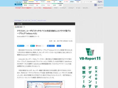 テラスカイ、ユーザビリティやモバイル対応を強化したクラウド型グループウェア「mitoco 4.0」 – クラウド Watch