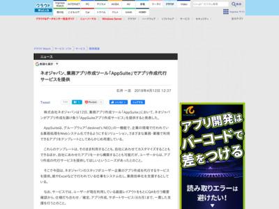 ネオジャパン、業務アプリ作成ツール「AppSuite」でアプリ作成代行サービスを提供 – クラウド Watch