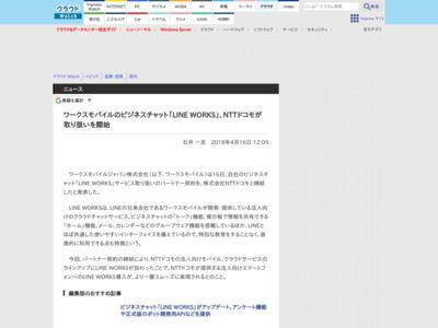ワークスモバイルのビジネスチャット「LINE WORKS」、NTTドコモが取り扱いを開始 – クラウド Watch