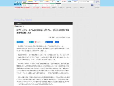 BIプラットフォーム「WebFOCUS」、NTTグループ53社が利用する共通経理基盤に採用 – クラウド Watch