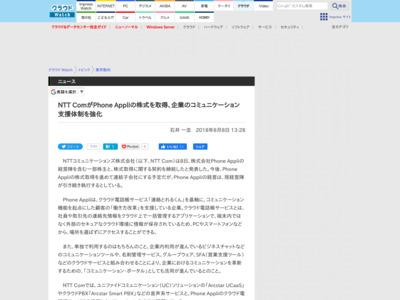 NTT ComがPhone Appliの株式を取得、企業のコミュニケーション支援 … – クラウド Watch