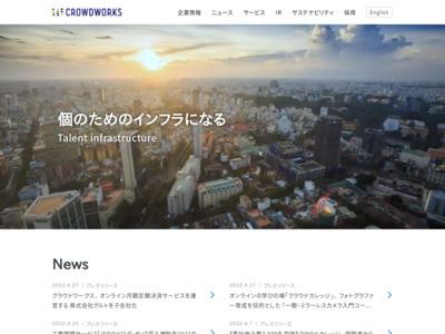 https://crowdworks.co.jp/