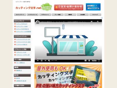 カッティング文字.net