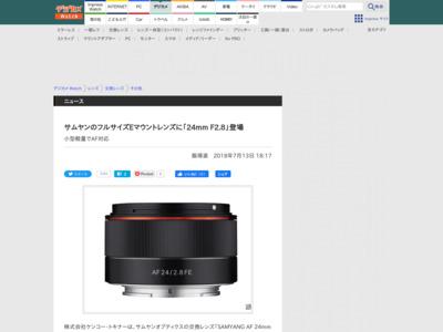 サムヤンのフルサイズEマウントレンズに「24mm F2.8」登場 – デジカメ Watch